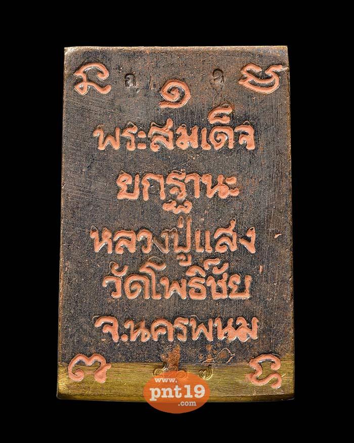 พระสมเด็จยกฐานะ 4.3 ชนวน เทดินไทย หลวงปู่แสง วัดโพธิ์ชัย