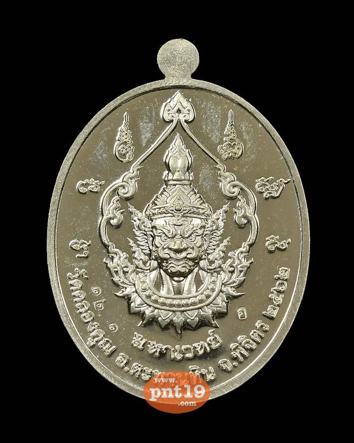 เหรียญมหาเวทย์ 06. อัลปาก้าลงยาธงชาติ หลวงพ่อหวั่น วัดคลองคูณ