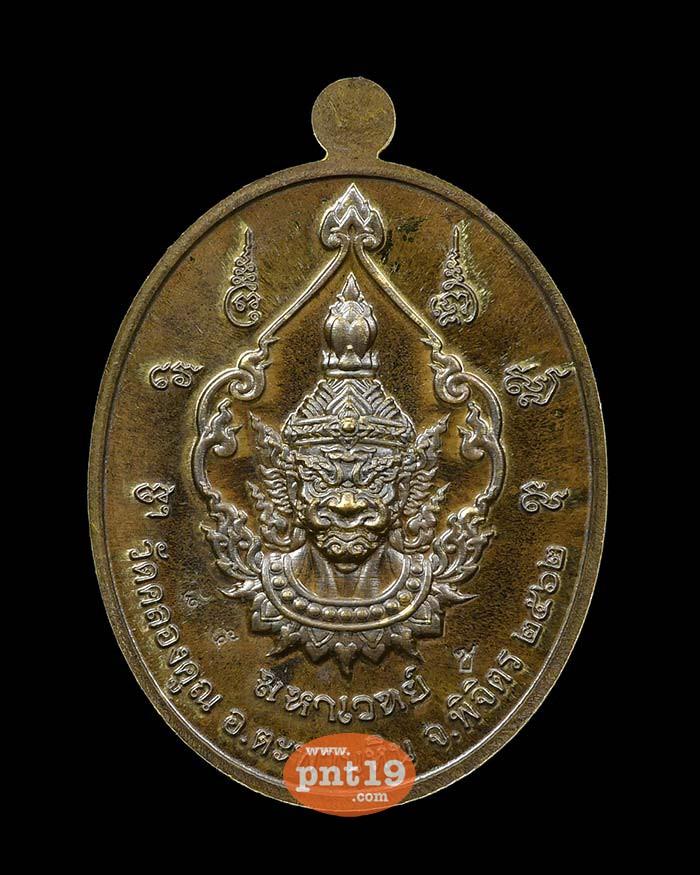 เหรียญมหาเวทย์ 08. ชนวนทองพระประธาน หลวงพ่อหวั่น วัดคลองคูณ