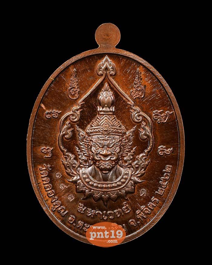 เหรียญมหาเวทย์ 10. ทองแดงมันปู หลวงพ่อหวั่น วัดคลองคูณ