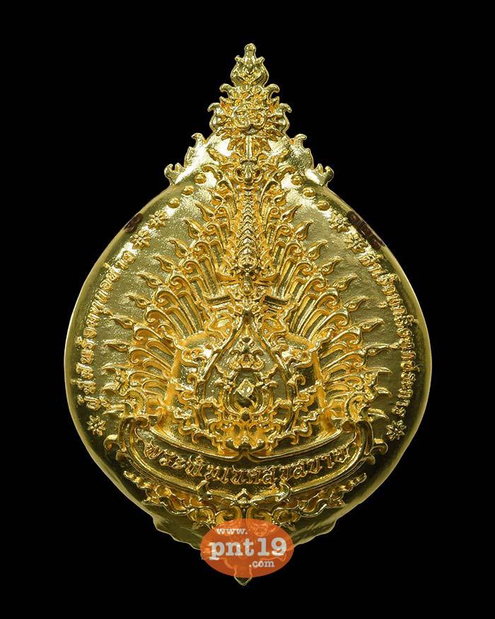 เหรียญหล่อพุทธศิลป์พระพิฆเนศ สุขสบาย 10.3 สัมฤทธิ์ชุบทองประกาย หลวงปู่ถ้า วัดป่าทศพลมังคลาราม