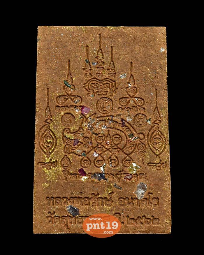 พระปิดตามหาลาภ ทรงพญาหมูทองแดง 3.5 ผงมหาลาภ หลวงพ่อรักษ์ วัดสุทธาวาสวิปัสสนา
