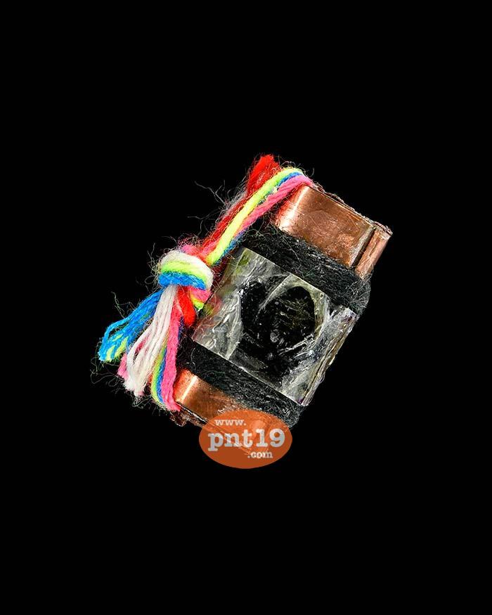 ตะกรุดร้อยชู้ รุ่น3 ดอกเล็ก 2 ซ.ม. 03. ทองแดงหุ้มตะกั่วขอม หลวงปู่อินทร์ สำนักสงฆ์คลองขี้เหล็ก
