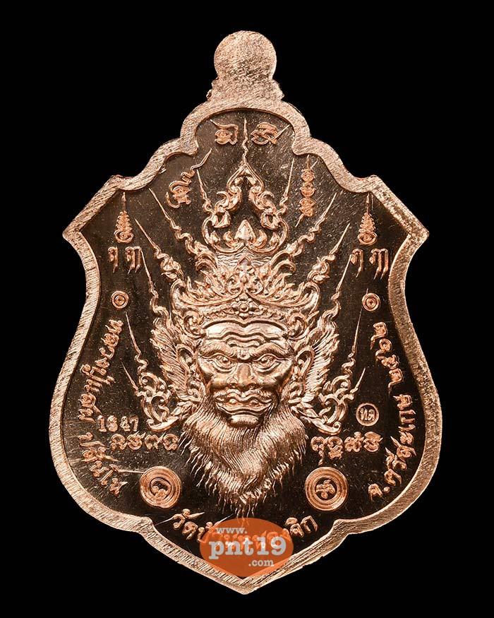 เหรียญพยัคฆ์ปสันโน 10. ทองแดงผิวไฟ หลวงปู่แสน วัดบ้านหนองจิก