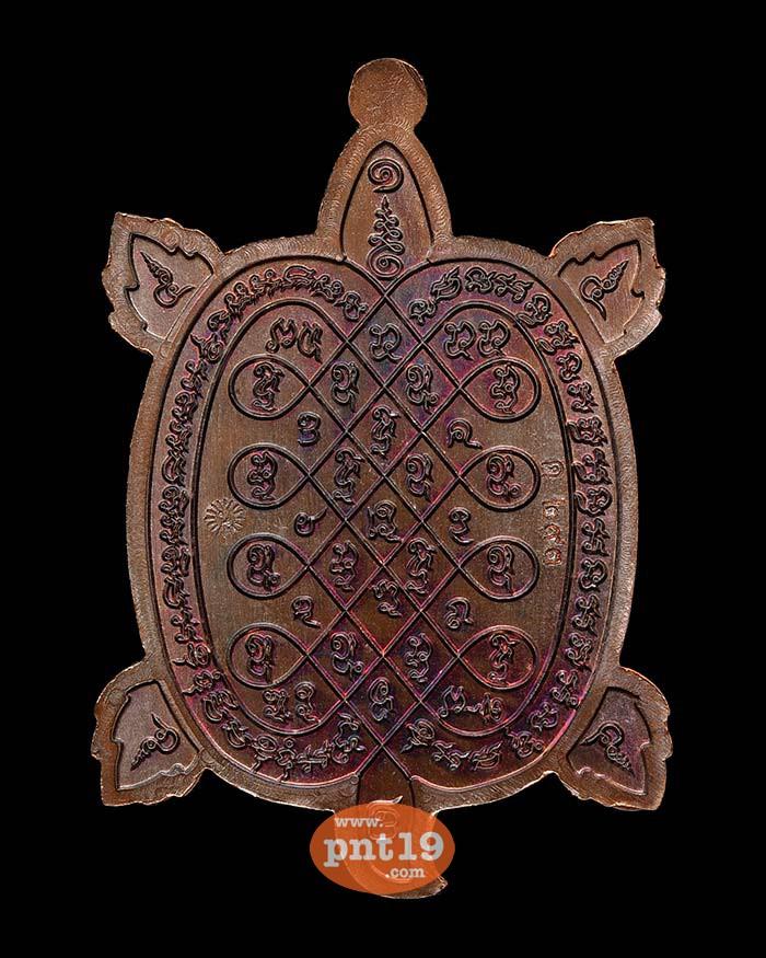 เหรียญพญาเต่าเรือนพระสิวลีลังกาวงศ์(ปางจกบาตร) ทองแดงมันปู หลวงพ่อหนุน วัดพุทธโมกพลาราม