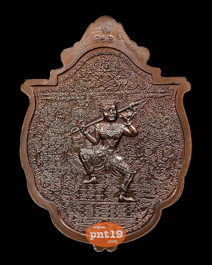 เหรียญหนุนดวงมนต์จินดา ทองแดงมันปู หลวงพ่อหนุน วัดพุทธโมกพลาราม