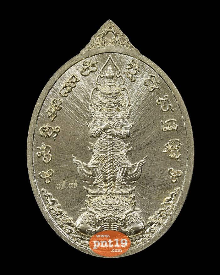 เหรียญเจ้าสัวเมืองอีสาน อัลปาก้าลงยาสีน้ำเงิน หลวงพ่อพันธ์ วัดพัฒนาราม