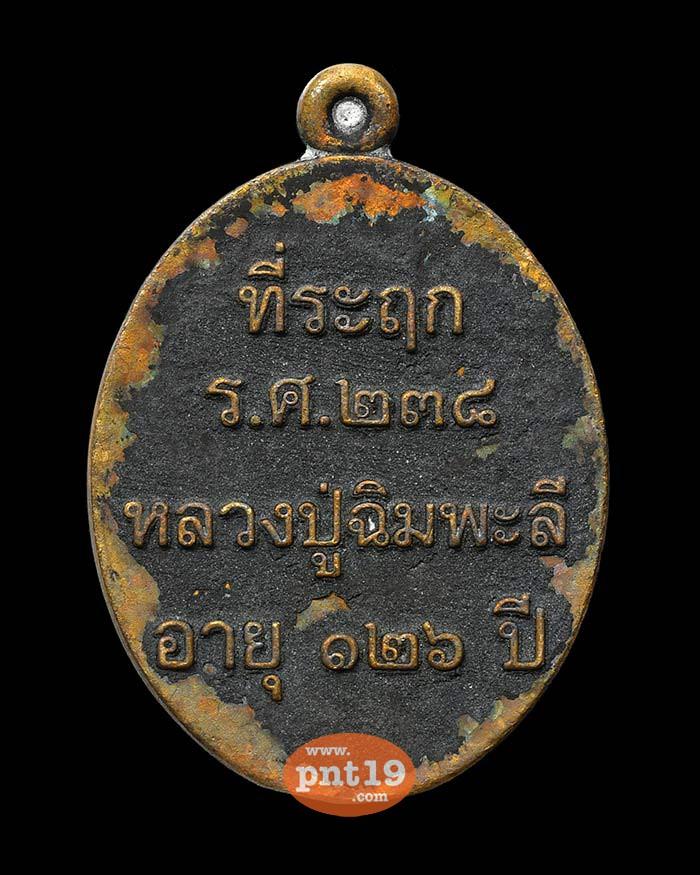 เหรียญหล่อรุ่นแรก รุ่น เงินไหลมา 07. ทองสำริดผสมชนวน หลวงปู่ฉิมพะลี วัดวิชัยร่วมมิตร