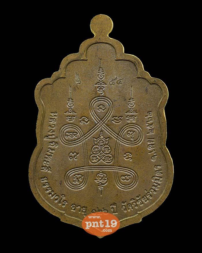 เสมานะสมปรารถนา 05. มหาชนวนหน้ากากทองทิพย์ ขอบทองทิพย์ลงยา หลวงปู่ฉิมพะลี วัดวิชัยร่วมมิตร