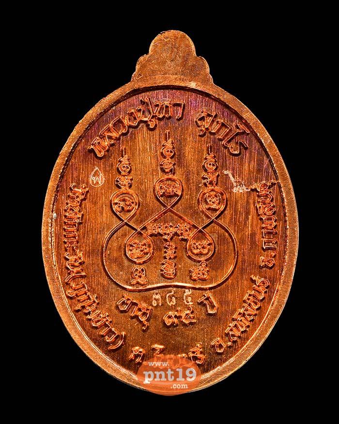 เหรียญ ตอก1 ทองแดง(สีผิวแต่ละเหรียญอาจมีความแตกต่างกันไป) หลวงปู่หา วัดสักกะวัน
