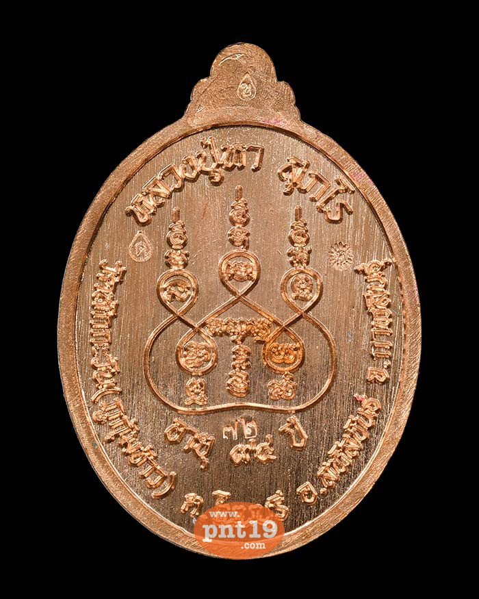 เหรียญ ตอก1 ทองเทวา ลงยาสีชมพู หลวงปู่หา วัดสักกะวัน