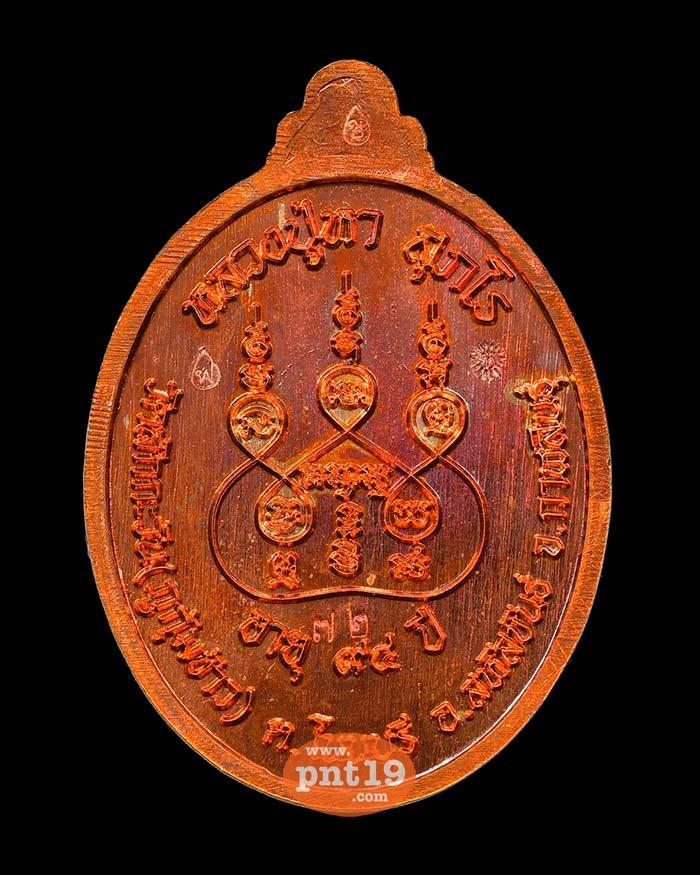 เหรียญ ตอก1 ทองแดงผิวไฟลงยาขาว หลวงปู่หา วัดสักกะวัน