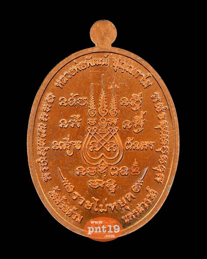 เหรียญรวยไม่หยุด ห่มเฉียง ทองแดงลงยาจีวร หลวงปู่พัฒน์ วัดธารทหาร (วัดห้วยด้วน)