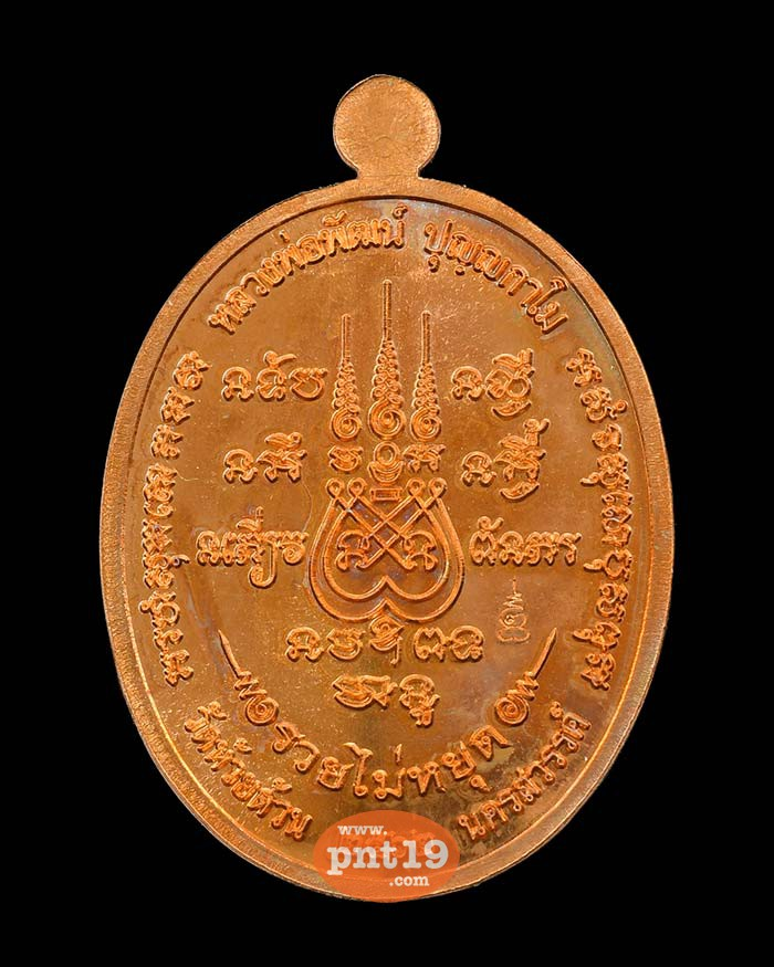 เหรียญรวยไม่หยุด ห่มคลุม ทองแดงลงยาจีร หลวงปู่พัฒน์ วัดธารทหาร (วัดห้วยด้วน)