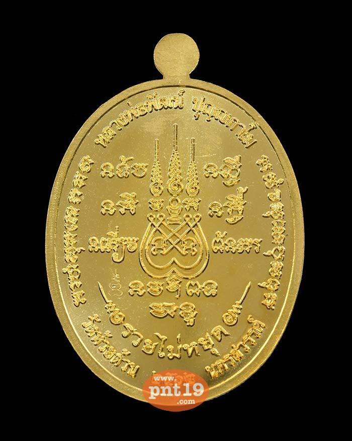 เหรียญรวยไม่หยุด ห่มเฉียง ทองทิพย์ลงยาม่วง หลวงปู่พัฒน์ วัดธารทหาร (วัดห้วยด้วน)