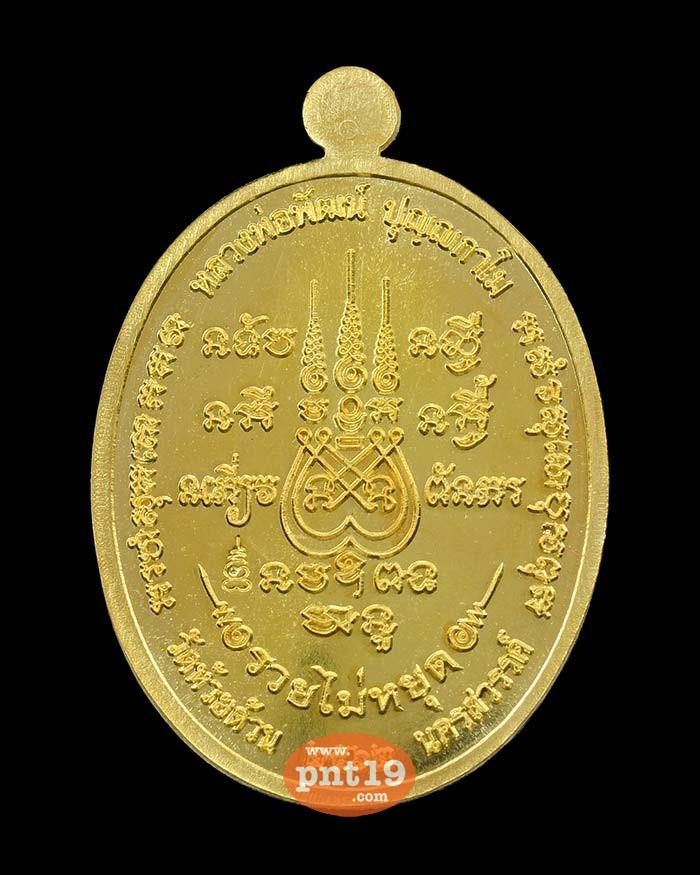 เหรียญรวยไม่หยุด ห่มคลุม ทองทิพย์ลงยาจีวร หลวงปู่พัฒน์ วัดธารทหาร (วัดห้วยด้วน)