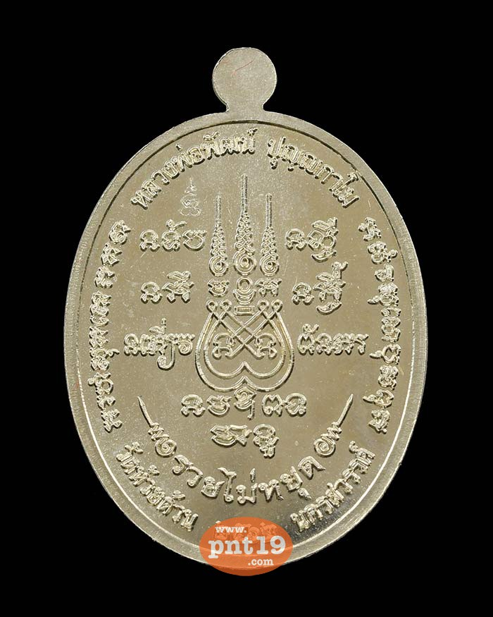 เหรียญรวยไม่หยุด ห่มเฉียง อัลปาก้าลงยาฟ้า หลวงปู่พัฒน์ วัดธารทหาร (วัดห้วยด้วน)