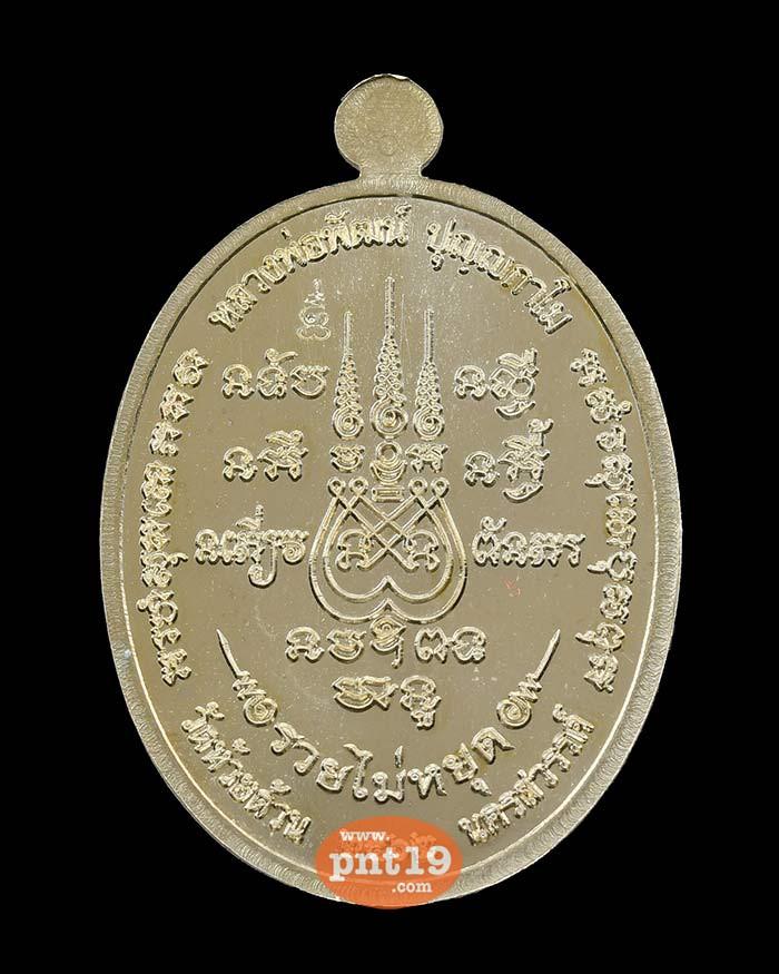 เหรียญรวยไม่หยุด ห่มคลุม อัลปาก้าลงยาจีวร หลวงปู่พัฒน์ วัดธารทหาร (วัดห้วยด้วน)