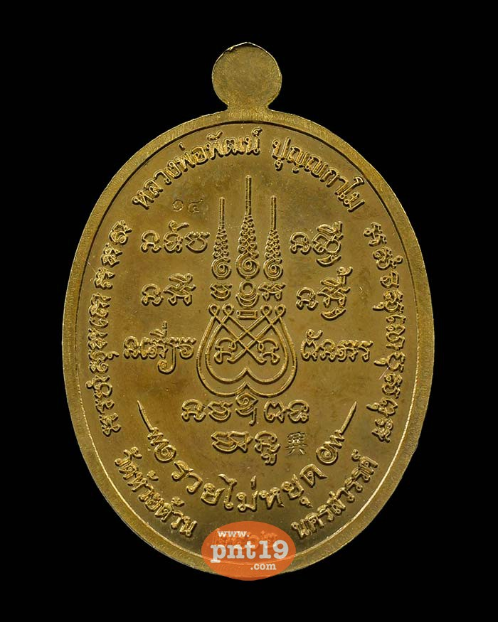 เหรียญรวยไม่หยุด ห่มคลุม ชนวนลงยาส้ม หลวงปู่พัฒน์ วัดธารทหาร (วัดห้วยด้วน)