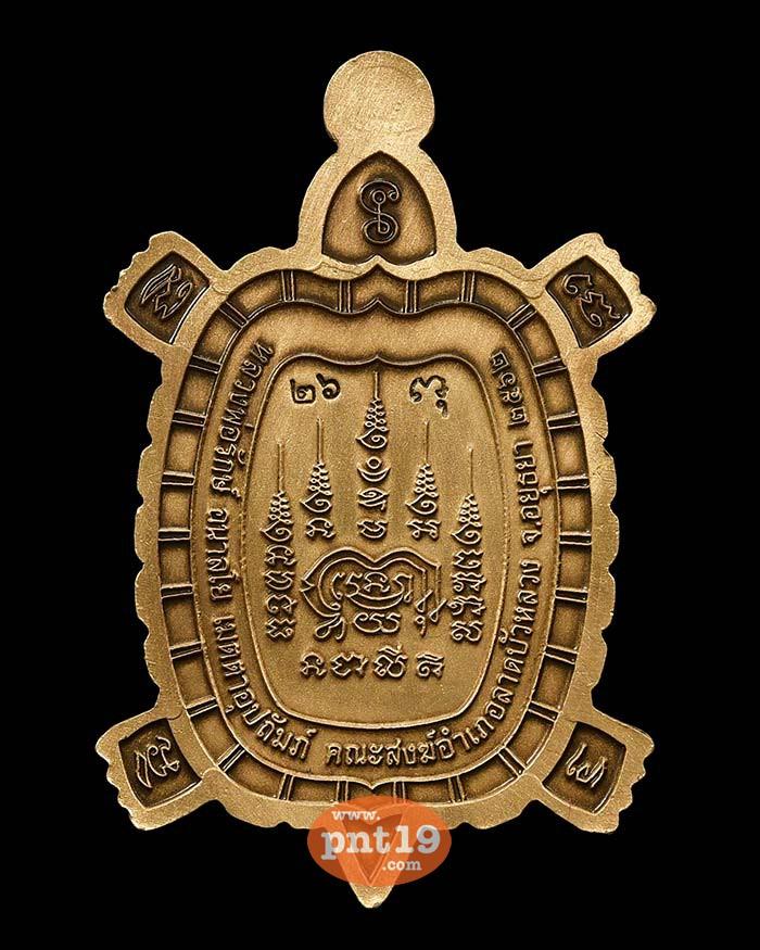 เหรียญพญาเต่าเรือน พระปิดตามหาลาภ 11. สัตตะโลหะรมซาติน หลวงพ่อรักษ์ วัดสุทธาวาสวิปัสสนา