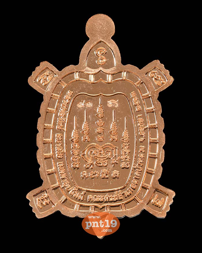 เหรียญพญาเต่าเรือน พระปิดตามหาลาภ 15. ทองแดงผิวไฟ ลงยาลายธงชาติ หลวงพ่อรักษ์ วัดสุทธาวาสวิปัสสนา