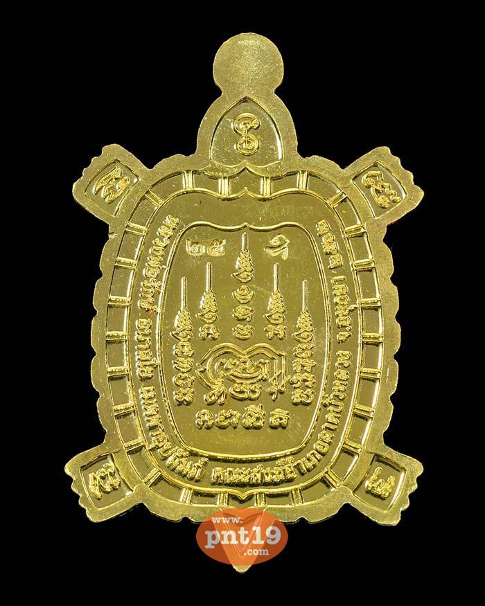 เหรียญพญาเต่าเรือน พระปิดตามหาลาภ 16. ทองฝาบาตรลงยา 2 สี หลวงพ่อรักษ์ วัดสุทธาวาสวิปัสสนา