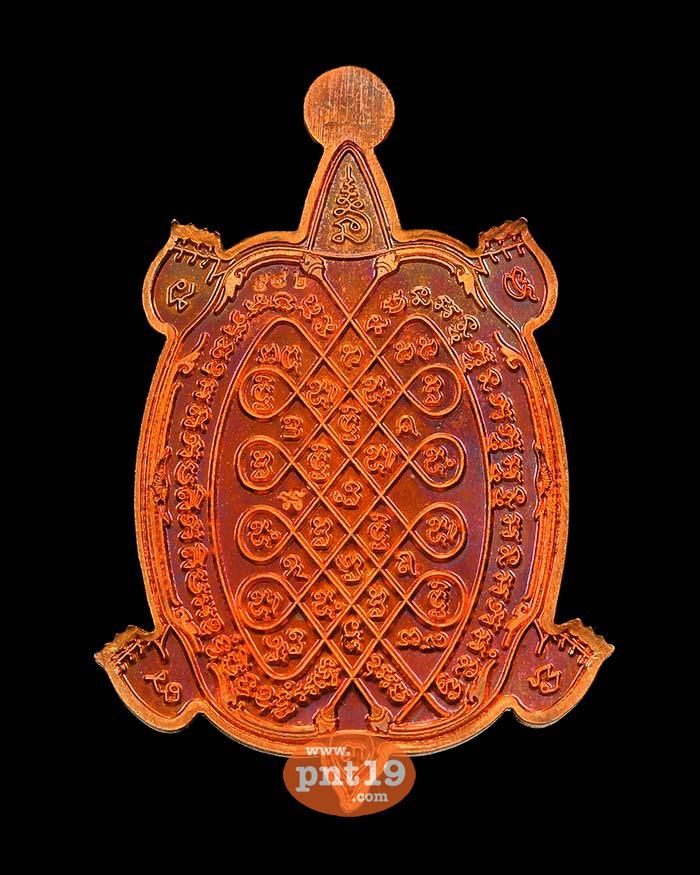 เต่าเจ้าสัว รุ่นปลดหนี้ ทองแดงผิวส้ม ลงยาเขียว-แดง หลวงปู่แสง วัดโพธิ์ชัย