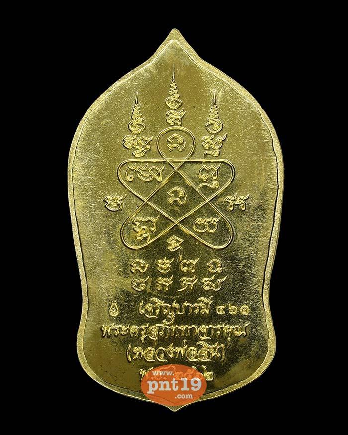 เหรียญท้าวเวสสุวรรณ เจริญบารมี ทองทิพย์ หลวงพ่อสิน วัดละหารใหญ่