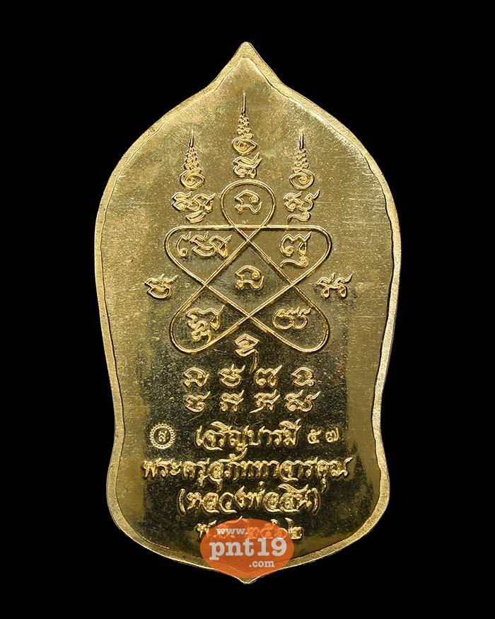 เหรียญท้าวเวสสุวรรณ เจริญบารมี สัตตะ หลวงพ่อสิน วัดละหารใหญ่