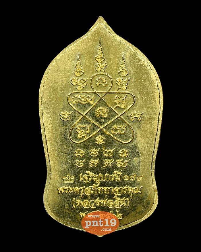 เหรียญท้าวเวสสุวรรณ เจริญบารมี ทองทิพย์ลงยาฟ้า หลวงพ่อสิน วัดละหารใหญ่