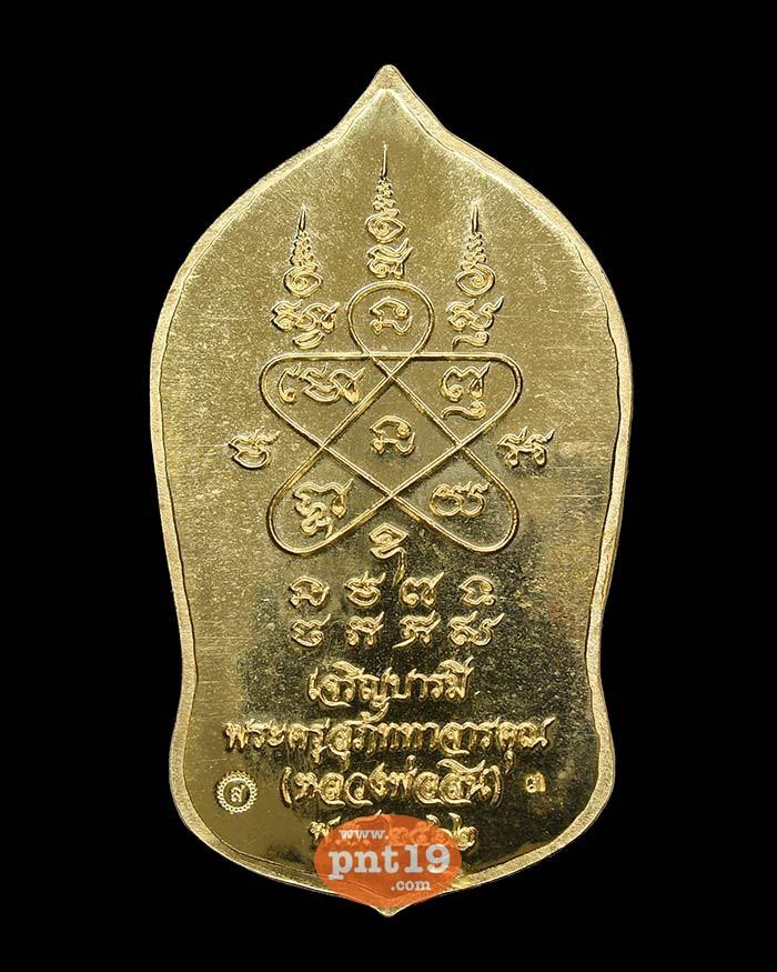 เหรียญท้าวเวสสุวรรณ เจริญบารมี สัตตะหน้ากากทองแดงรมดำ หลวงพ่อสิน วัดละหารใหญ่