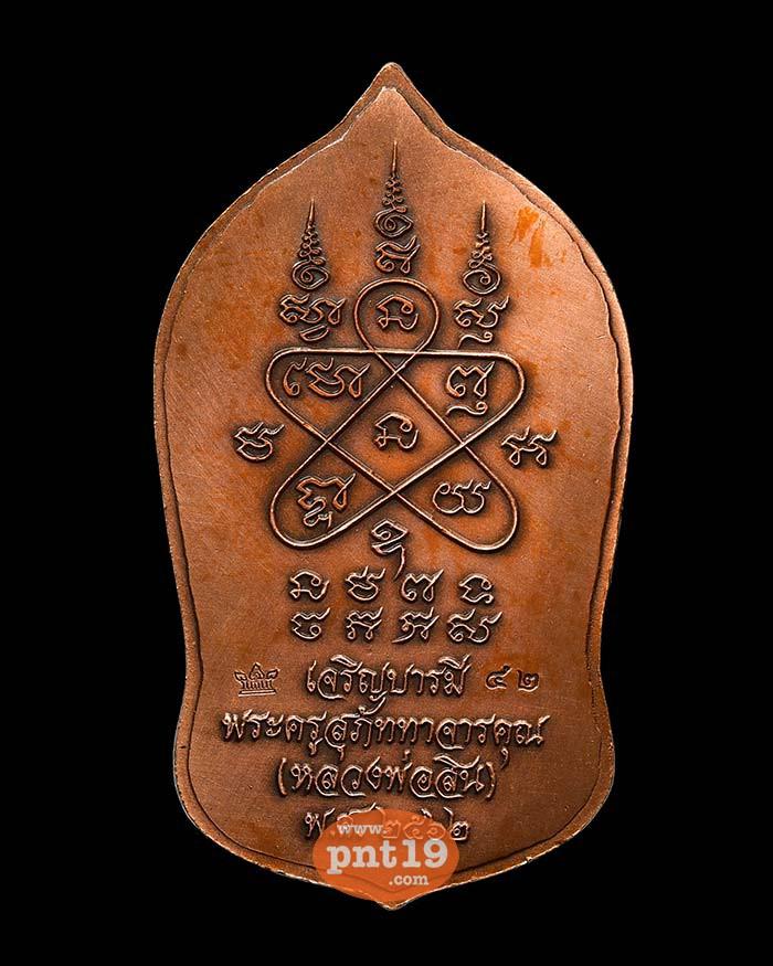 เหรียญท้าวเวสสุวรรณ เจริญบารมี ทองแดงซาติน หลวงพ่อสิน วัดละหารใหญ่