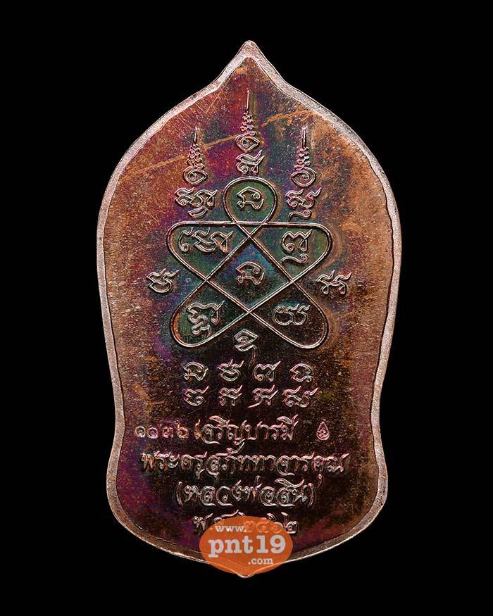 เหรียญท้าวเวสสุวรรณ เจริญบารมี ทองแดงมันปู หลวงพ่อสิน วัดละหารใหญ่