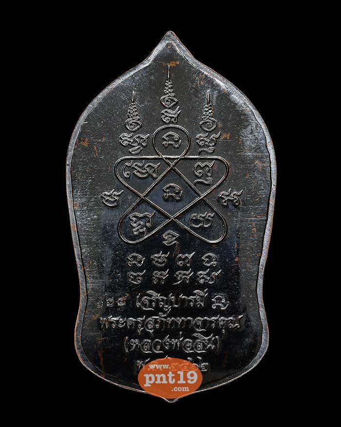 เหรียญท้าวเวสสุวรรณ เจริญบารมี ทองแดงรมดำ หลวงพ่อสิน วัดละหารใหญ่