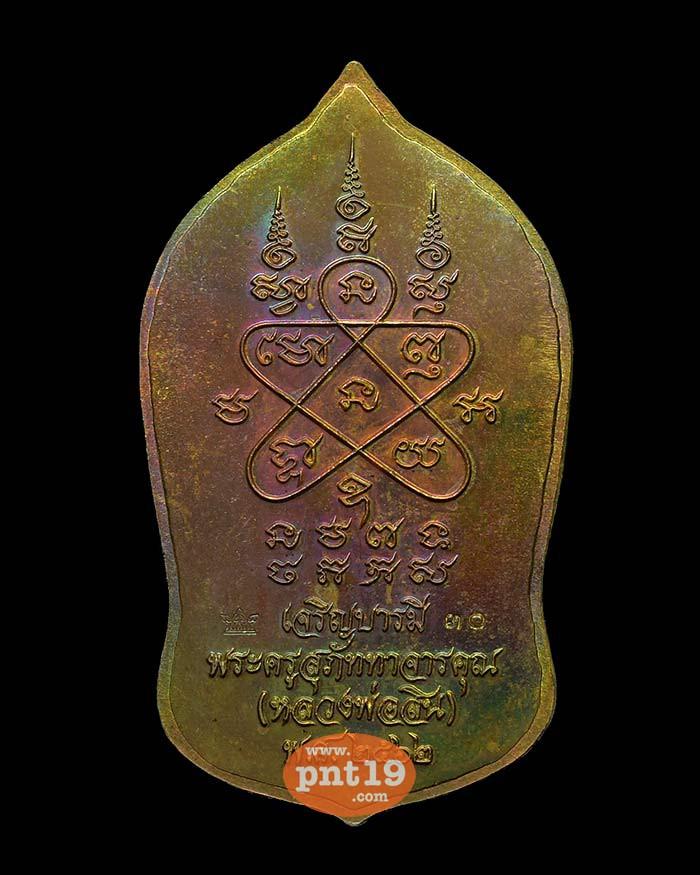 เหรียญท้าวเวสสุวรรณ เจริญบารมี ปลอกลูกปืนลงยาขาว หลวงพ่อสิน วัดละหารใหญ่