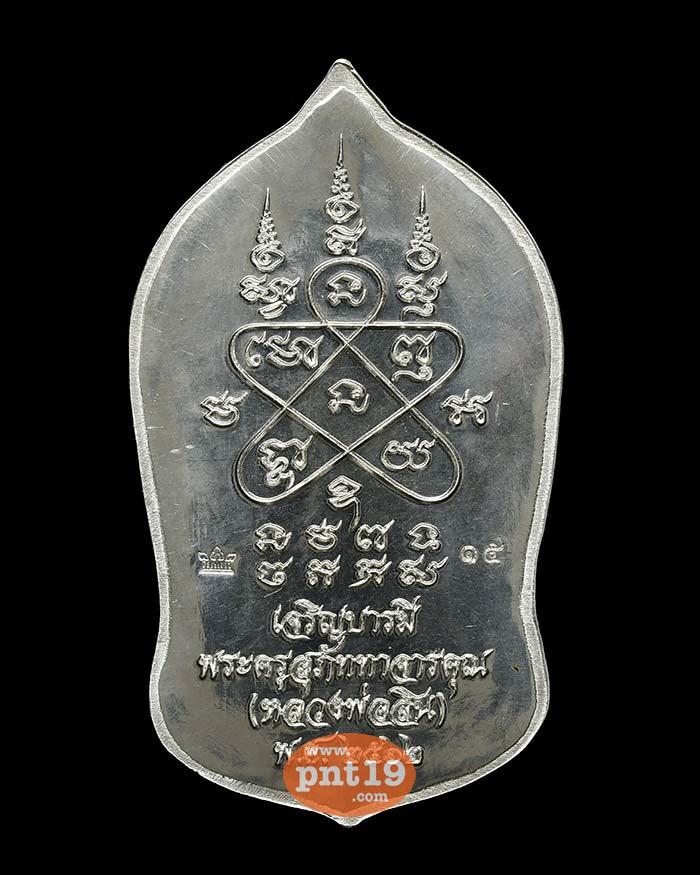 เหรียญท้าวเวสสุวรรณ เจริญบารมี เนื้อแร่ นำฤกษ์ ติดจีวร หลวงพ่อสิน วัดละหารใหญ่