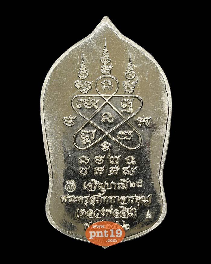 เหรียญท้าวเวสสุวรรณ เจริญบารมี อัลปาก้าหน้ากากสัตตะ หลวงพ่อสิน วัดละหารใหญ่