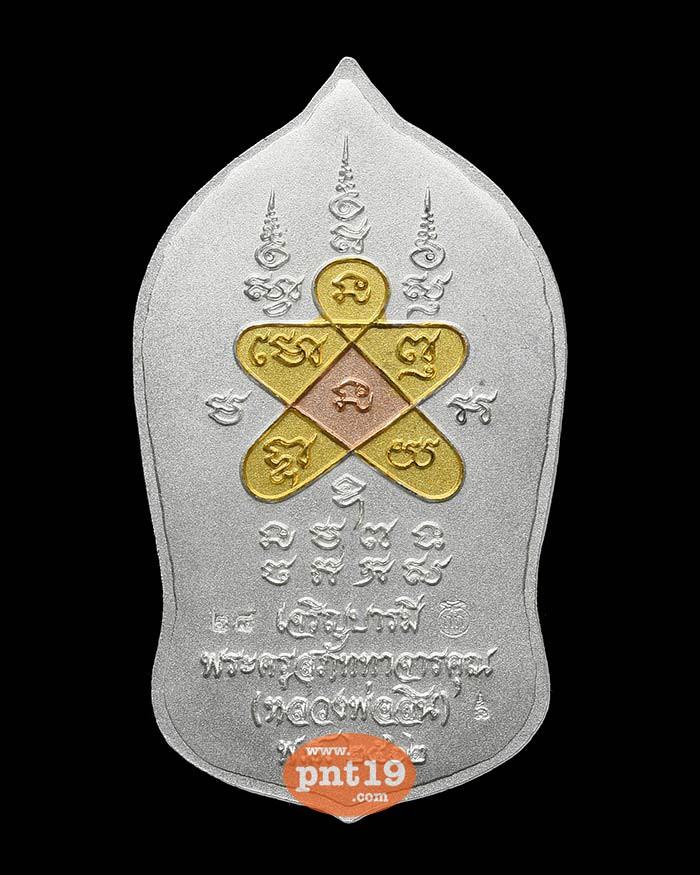 เหรียญท้าวเวสสุวรรณ เจริญบารมี สามกษัตริย์ หลวงพ่อสิน วัดละหารใหญ่