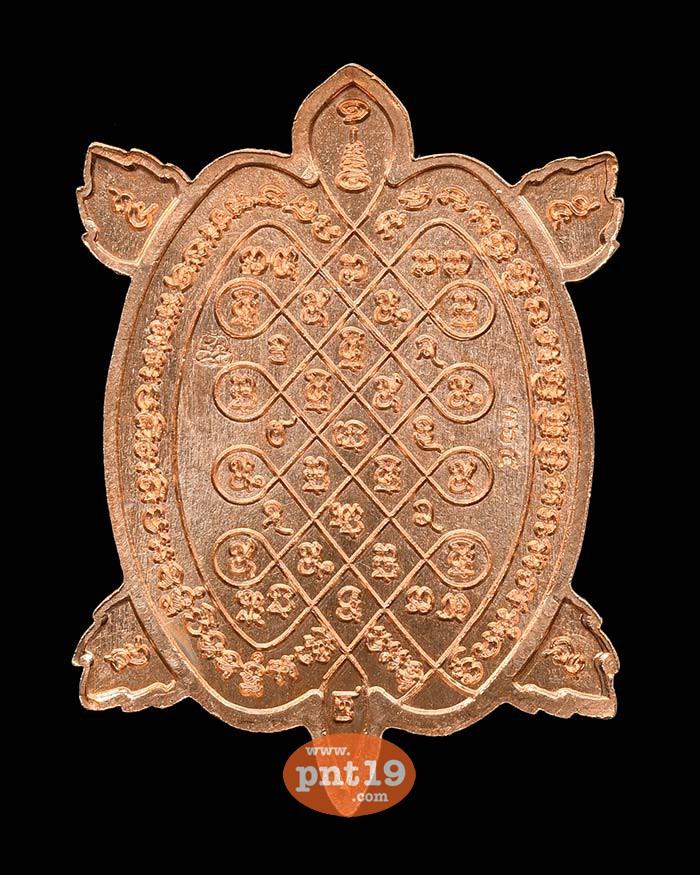 เหรียญปั๊มพญาเต่าเรือน รวย รวย รวย ทองแดงหน้ากากฝาบาตร หลวงปู่แสง วัดโพธิ์ชัย