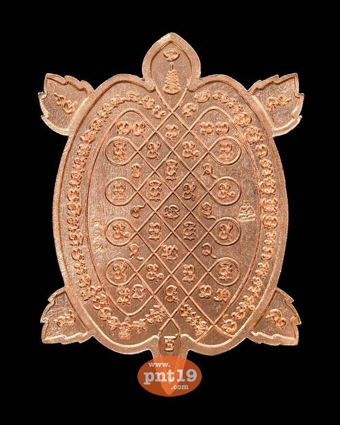 เหรียญปั๊มพญาเต่าเรือน รวย รวย รวย ทองแดงลงยาแดง-ขาว หลวงปู่แสง วัดโพธิ์ชัย