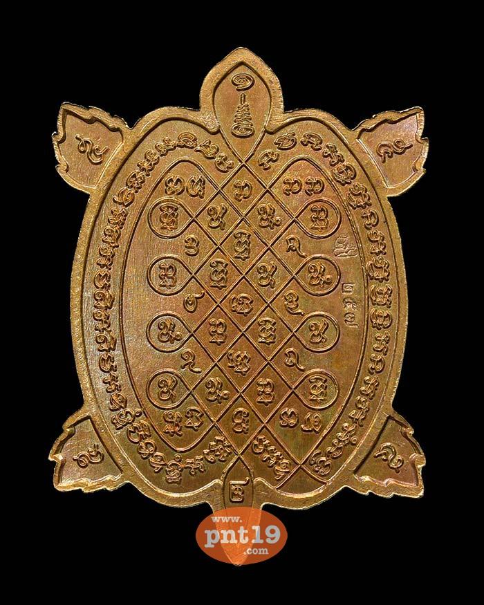 เหรียญปั๊มพญาเต่าเรือน รวย รวย รวย ชนวนหน้ากากฝาบาตร หลวงปู่แสง วัดโพธิ์ชัย