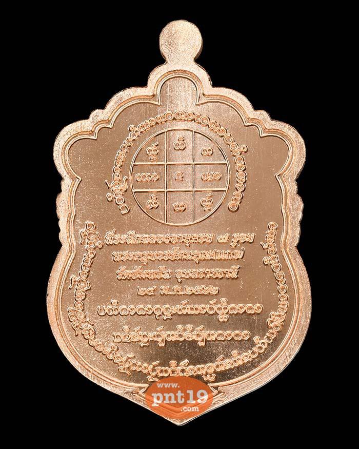 เหรียญเสมา ๗ รอบ ๘๔ ปี ทองแดง หลวงปู่แก้ว วัดอัมพวัน