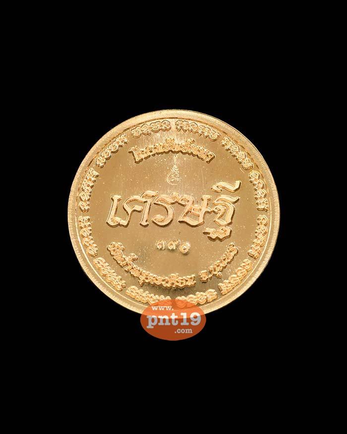 เหรียญท้าวเวสสุวรรณ โภคทรัพย์มหาเศรษฐี สัตตะ หลวงพ่อโปร่ง วัดถ้ำพรุตะเคียน