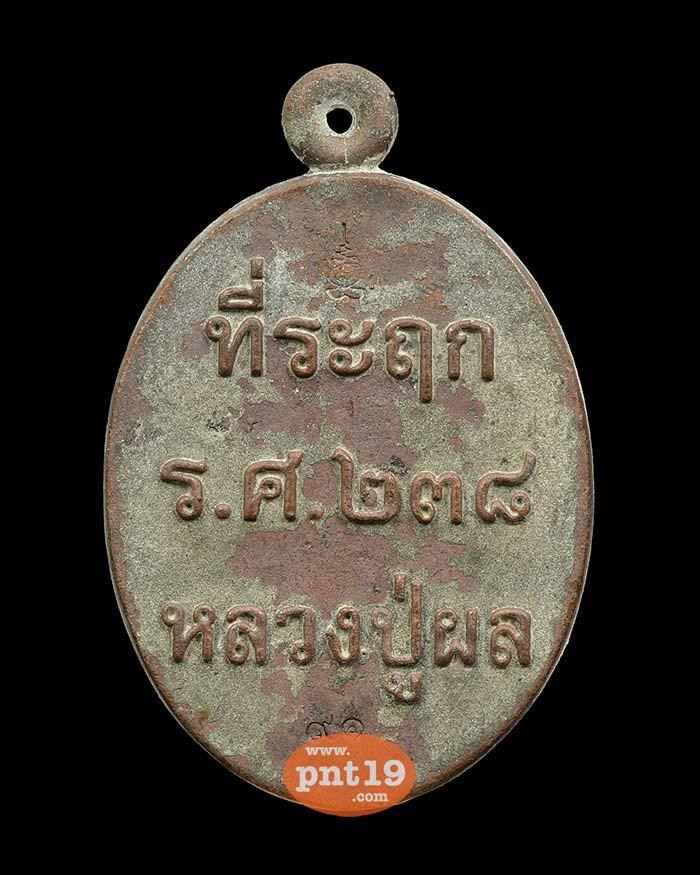 เหรียญหล่อ ร.ศ.๒๓๘ รวยทันใจ นวะ หลวงปู่ผล วัดใหม่อัมพร