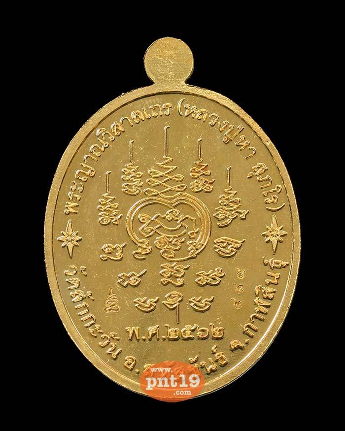 เหรียญเมตตา 7.2 ทองทิพย์ลงยาน้ำเงิน หลวงปู่หา วัดสักกะวัน
