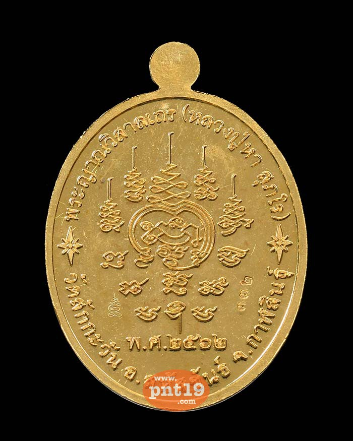 เหรียญเมตตา 7.3 ทองทิพย์ลงยาเขียว หลวงปู่หา วัดสักกะวัน