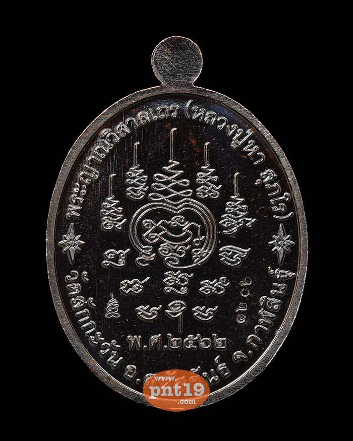 เหรียญเมตตา 8.1 ทองแดงรมดำหน้ากากทองทิพย์ หลวงปู่หา วัดสักกะวัน