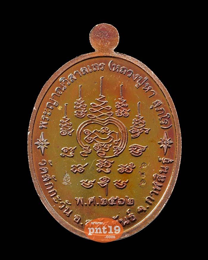 เหรียญเมตตา 8.2 ทองแดงผิวรุ้งหน้ากากอัลปาก้า หลวงปู่หา วัดสักกะวัน
