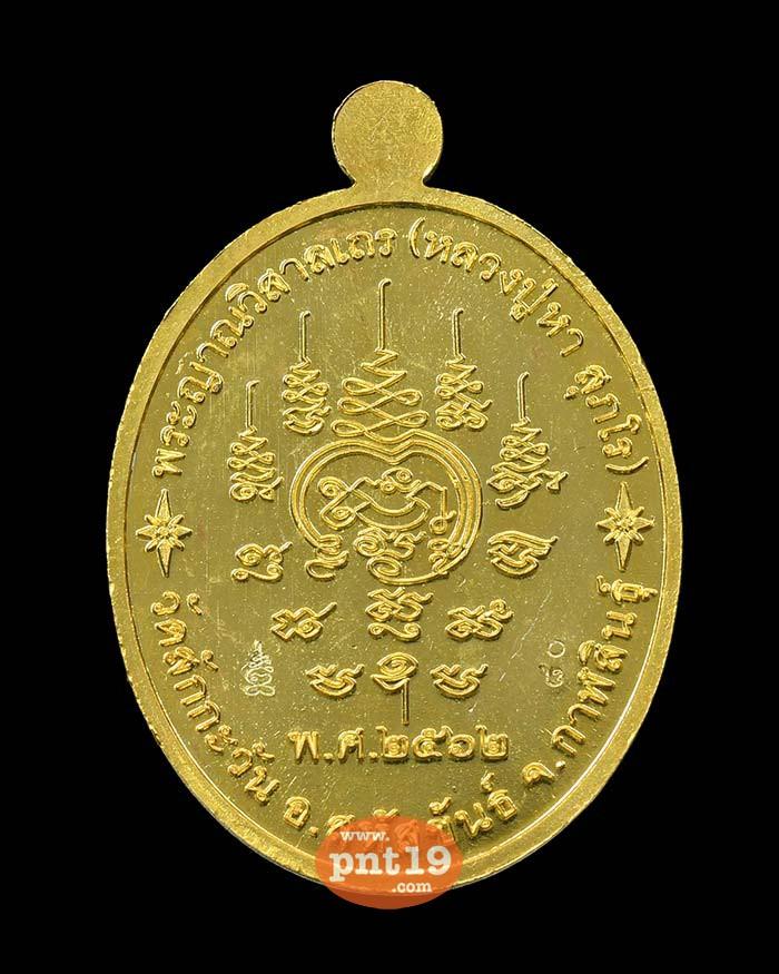 เหรียญเมตตา กะไหล่ทองลงยาน้ำเงิน หลวงปู่หา วัดสักกะวัน
