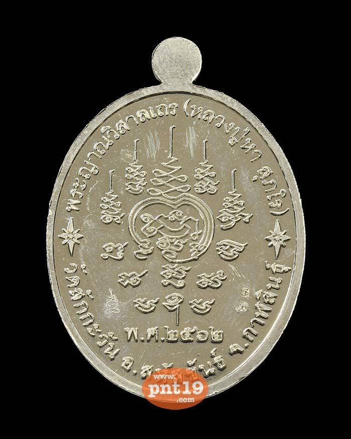 เหรียญเมตตา 10.3 อัลปาก้าลงยาม่วง หลวงปู่หา วัดสักกะวัน